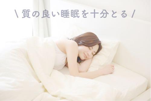 女性が睡眠中の様子